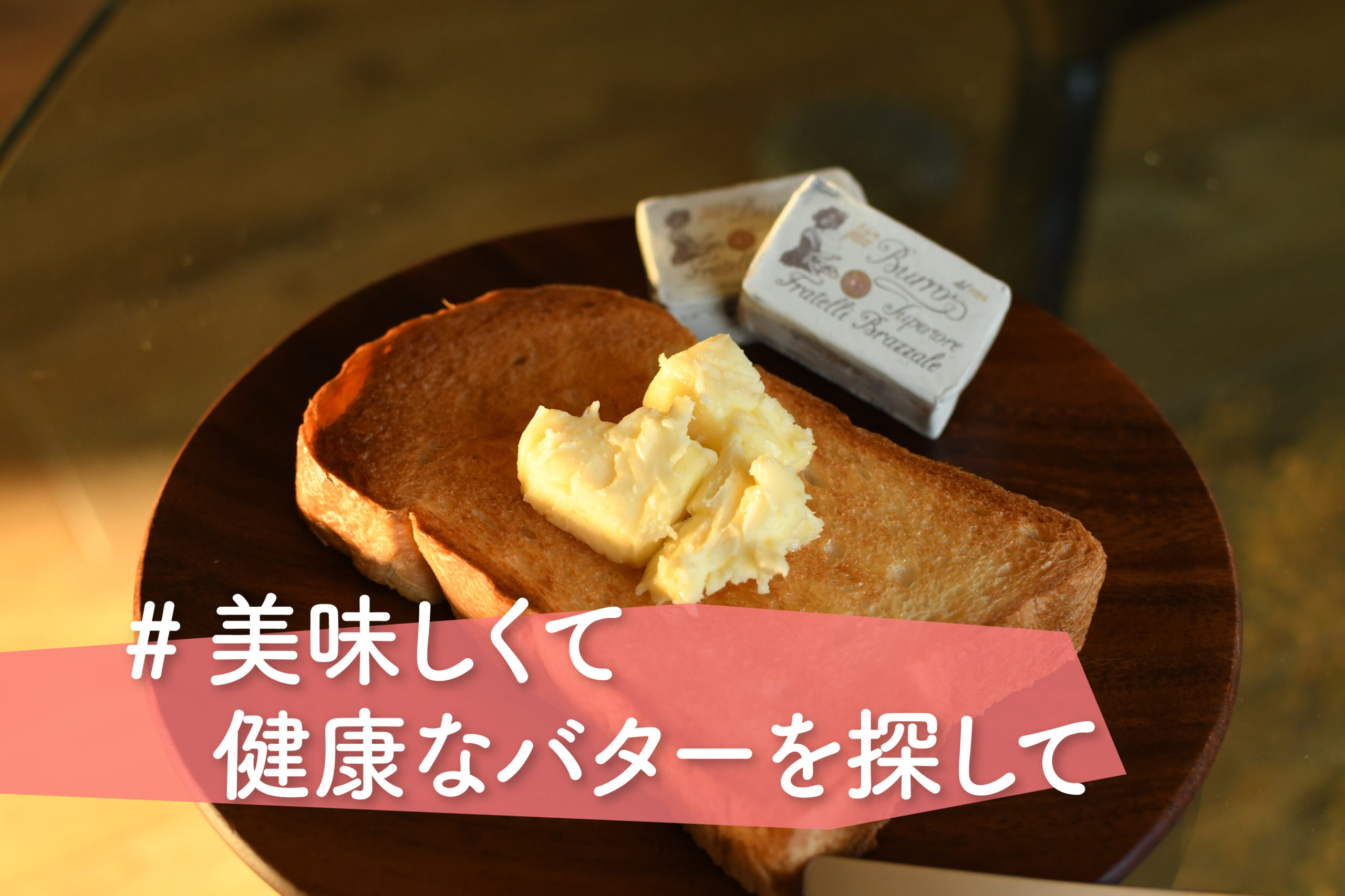 CRAZY BUTTER LOVER 石川さん