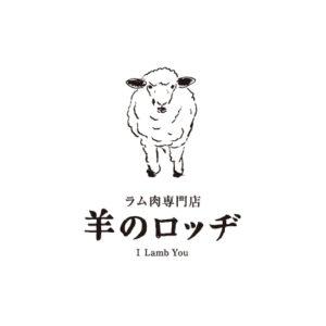 羊のロッヂ