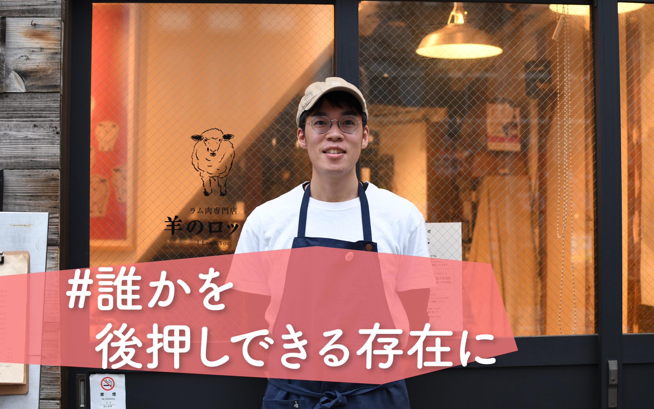 「羊のロッヂ」山本俊介さん