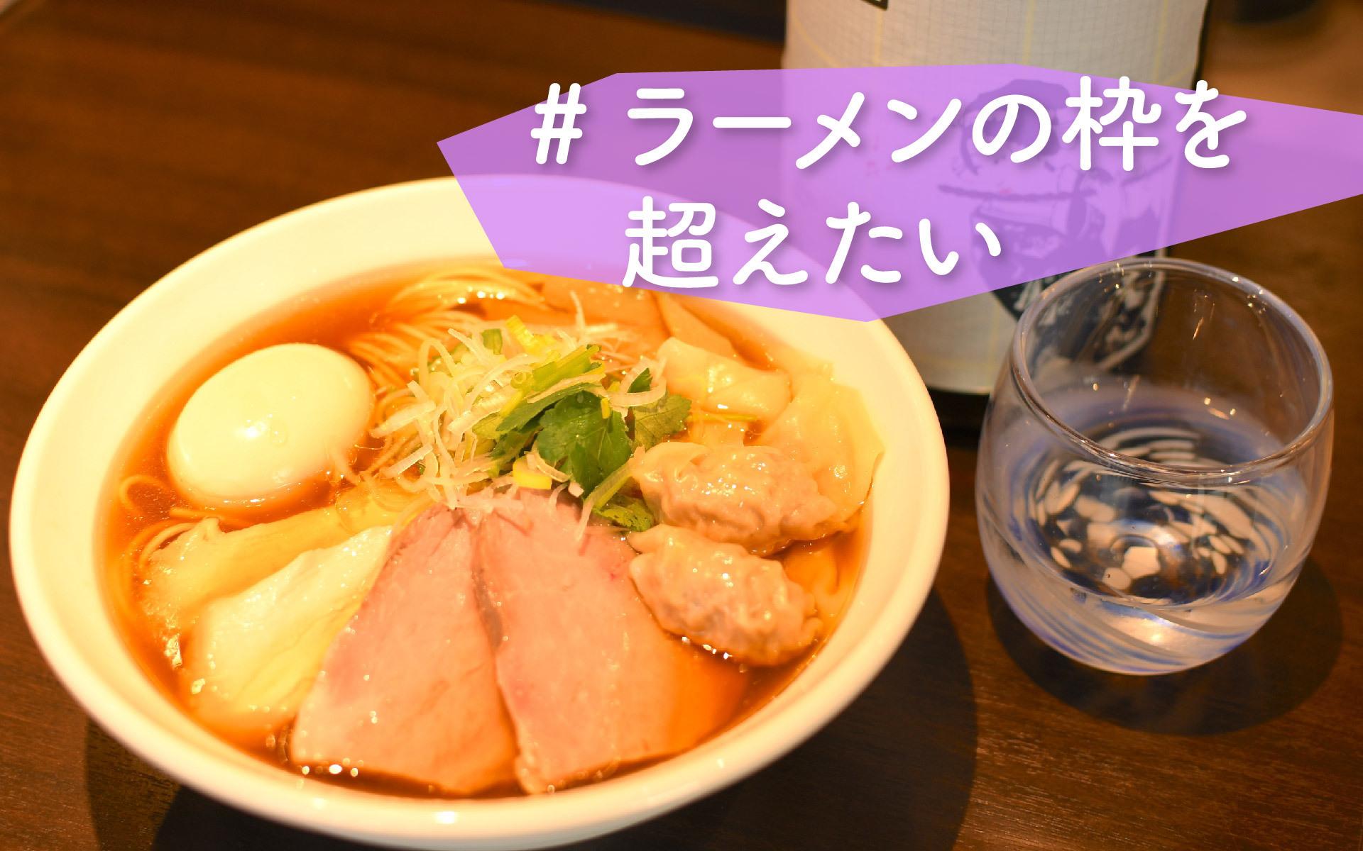 麺屋 彩音 sign