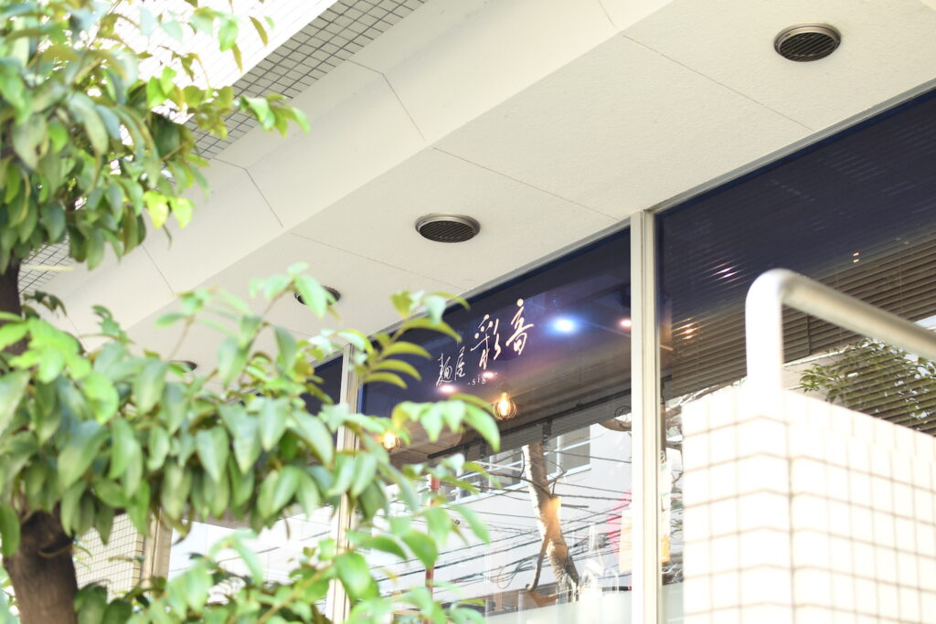 麺屋 彩音(sign)