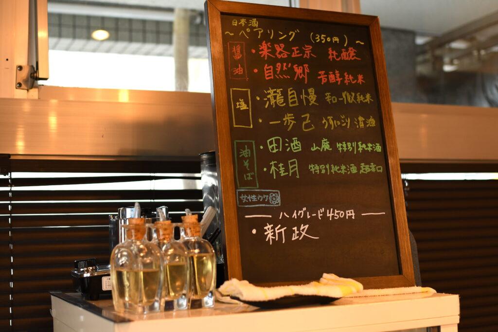 麵屋 彩音(sign)