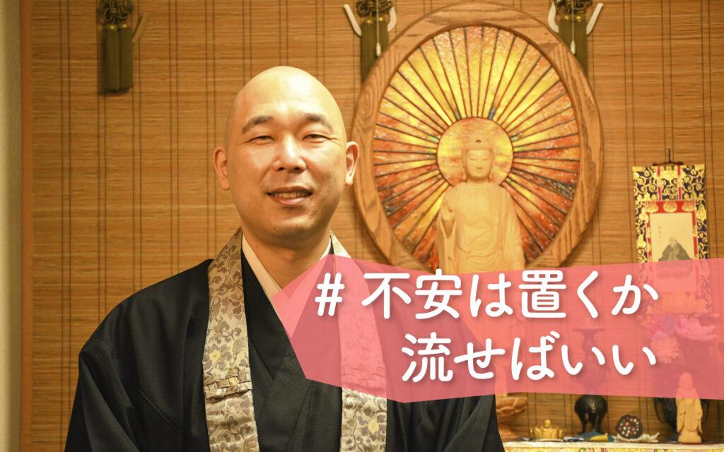 漠然とした不安とどう向き合う?「死の体験旅行」主催の僧侶・浦上哲也さんに聞いてみた