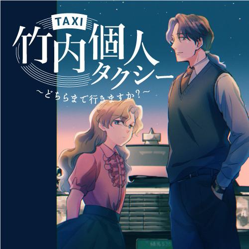 竹内個人タクシー